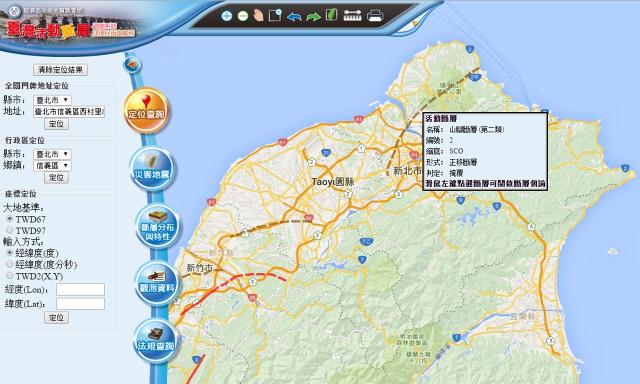 台北山腳斷層