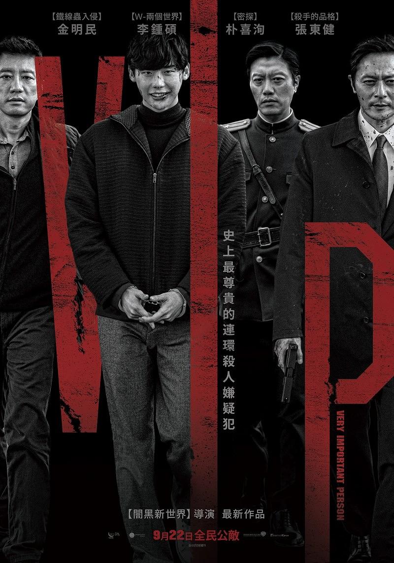 《V.I.P》中文電影海報_9月22日在台上映