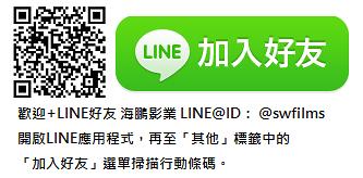 海鵬影業LINE@ID:@swfilms